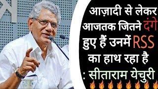 आज़ादी से लेकर आजतक जितने दंगे हुए हैं उनमें RSS का हाथ रहा है: सीताराम येचुरी/ CPM vs RSS