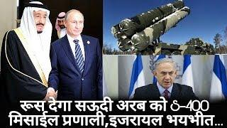 रूस देगा सऊदी अरब को S-400 मिसाईल प्रणाली,इजरायल भयभीत/Russia given S-400 missile to Saudi Arab