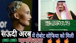सऊदी अरबने दी रोबोट को नागरिकता/Saudi Robot Sophia citizenship (FUTURE INVESTMENT INITIATIVE)