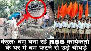 केरलः बम बना रहे RSS कार्यकर्ता के घर में बम फटने से उड़े चीथड़े | RSS worker's house