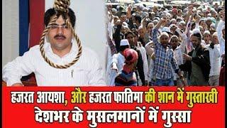 रोहित सरदाना की गिरफ्तारी के लिये कई जगहों पर शिया सुन्नी समुदाय ने किया प्रदर्शन । Rohit Sardana