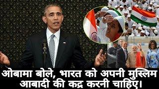 ओबामा बोले, भारत को अपनी मुस्लिम आबादी की कद्र करनी चाहिए। Obama says, Indian Muslims