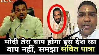 इस हिंदू भाई ने संबित पात्रा और BJP की ऐसी धज्जियां उड़ा दी की वो कहीं मुंह दिखाने लायक नहीं   Hindu