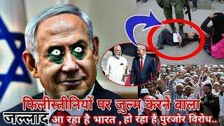 Israel के PM Netanyahu भारत दौरे का हो रहा है  पुरजोर विरोध  Israeli PM will also give a special gif