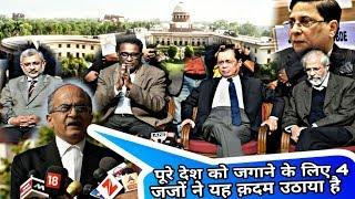 पूरे देश को जगाने के लिए 4 जजों ने यह क़दम उठाया है :प्रशाँत भूषण High Court lawyer Bhushan Statement