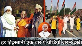 """मौलाना ने कहा हिन्दू धर्म क्या है, उनकी  बात सुनकर सभी लोग हिल गये। Maulana said, """"What is Hindu rel"""