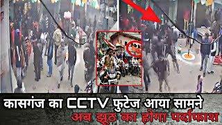 CCTV फुटेज आया सामने। अब झूठ का होगा पर्दाफाश। CCTV footage Kasganj,Now lies will be busted....