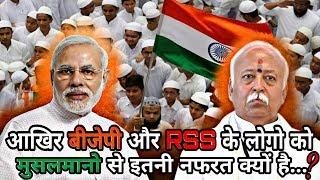 आखिर BJP और RSS के लोगो को मुसलमानो से इतनी नफरत क्यों है..? Why are the people of BJP and RSS..