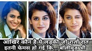 Priya Prakash Varrier रातों रात इतनी Famous हो गईं कि..अब Bollywood भी। this girl Famous overnight..