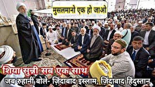 जब रुहानी बोले- ज़िंदाबाद इस्लाम, ज़िंदाबाद हिंदुस्तान,Rouhani says- Zindabad Islam,Zindabad Hind