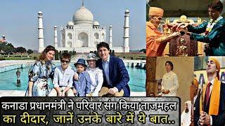 Justin Trudeau ने परिवार संग किया ताजमहल का दीदार, जानें उनके बारे में ये बात,Canada PM in India..