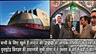 सभी के लिए खुले हैं लन्दन की 200 से अधिक मस्जिदों के दरवाजे,London 200 Mosques Open to all..