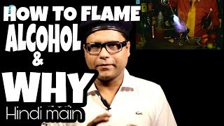 how to flame alcohol on a drink | dada bartender | how to burn alcohol in hindi | flaming cocktail