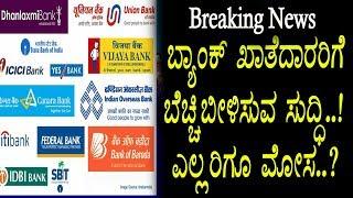 Big Breaking News for All Bank Account Holders | Kannada News | Top Kannada TV