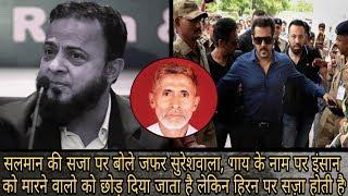 Salman Khan की सजा पर बोले Zafar Sureswala, 'गाय के नाम पर इंसान को मारने वालो को छोड़ दिया जाता है.