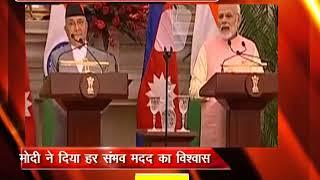 नेपाल के प्रधानमंत्री ओली ने PM मोदी को दिया भरोसा, कहा-भारत के खिलाफ नहीं देगा किसी देश का साथ