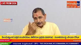 Hindu Patrakar Sampadak Adhiveshan