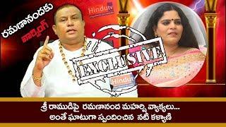 Actress Kalyani serious Warning to RAMANANANDA MAHARSHI -  రమణానంద మహర్షిపై  సినీ నటి కళ్యాణి ఆగ్రహం