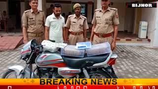 बिजनौर: 4 किलो 175 ग्राम गांजा सहित तस्कर गिरफ्तार