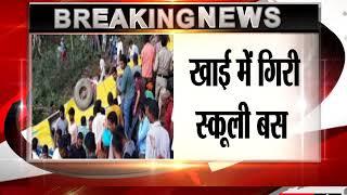 Himachal Pradesh: 20 students dead as school bus falls into gorge