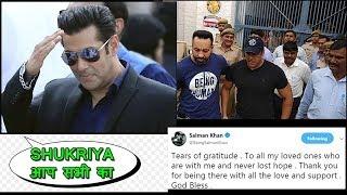 Salman Khan Emotional Message To Fans I Arpita Special Message To Bhaijaan