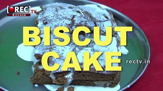 Prepare Cake with Biscuits Recipe in telugu II How to prepare BISCUIT CAKE | rtectv india