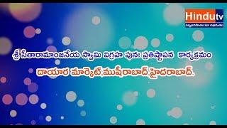 Sri Seetharamanjaneya Swamy vigraha Punah Pratistapana || HINDUTV