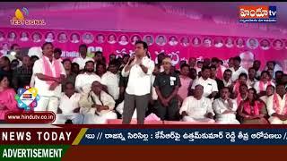 NEWS UPDATE NLG Minister Ktr Speech at Public meeting