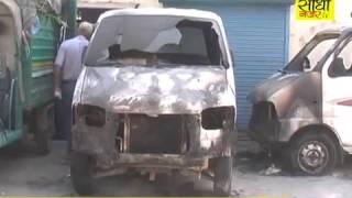 CAR FIRE GANG
