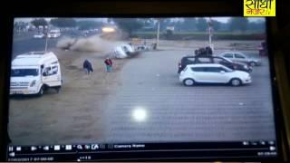 CCTV में दुनिया का सबसे बड़ा एक्सीडेंट || CCTV Accident कमजोर दिल न देखे || Sidhi Nazar