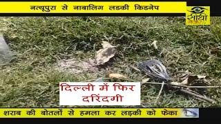 दिल्ली में फिर दरिंदगी || Delhi Me Fir Darindagi || Latest News On Sidhi Nazar