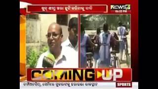 Summer Hits... #Bolangir Town....Till Open School (REF: News7 Media)