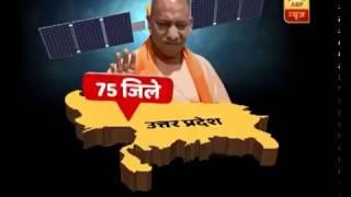 अब आफिस से ही CM योगी रख सकेंगे हर काम पर नज़र  Yogi Adityanath's 'satellite government'