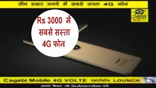 दुनिया का सबसे सस्ता 4G VOLTE मोबाइल    World Cheapest 4G Smartphone CAGABI    Sidhi Najar