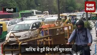 दिल्ली - बारिश से मौसम हुआ सुहाना, जलभराव ने मजा किया किरकिरा