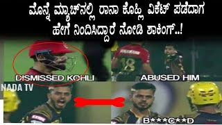 Rana uses very bad words when Virat Kohli Wicket got | RCB VS KKR Match IPL 2018 | Viral Video