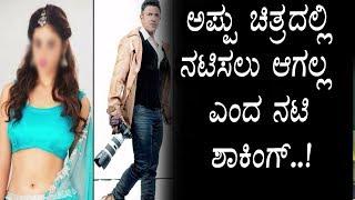 ಅಪ್ಪು ಚಿತ್ರದಲ್ಲಿ ಅಭಿನಯಿಸಲು ಆಗಲ್ಲ ಎಂದು ಕೈ ಎತ್ತಿದ ನಟಿ ಷಾಕಿಂಗ್ | This Actress Rejected Puneethrajkumar