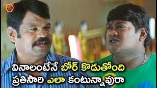 వినాలంటేనే బోర్ కొడుతోంది ప్రతిసారి ఎలా కంటున్నావురా - Latest Telugu Movie Scene - Bhavani HD Movie