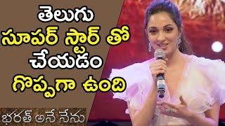 Actress Kaira Advani Speech At Bharat Bahiranga Sabha || Bharat Ane Nenu Audio Launch - Mahesh Babu