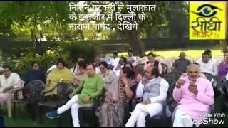 BJP नाराज़ पार्षद नितिन गटकरी के घर पहुचे // क्या है प्लान // Sidhi Nazar