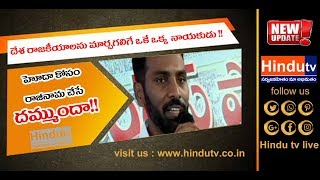 YSRCP Demand to TDP MP's Resignation for AP Special Status... #News Update # HINDU TV LIVE