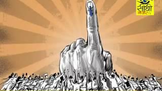 RWA Bhi Ladegi Chunav // RWA भी लड़ेगी निगम चुनाव // Latest News 2017 // Sidhi Nazar