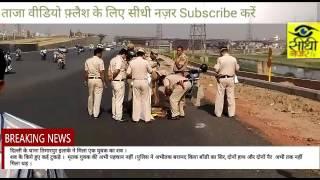 दिल्ली में लाश के मिले कई टुक्कडे || सिर और पैर बरामद पर धड़ गायब || Sidhi Nazar