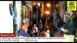 दिल्ली में चाकुओ से गोदकर हत्या || Braking News || Sidhi Nazar