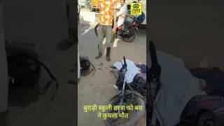 बुराड़ी स्कूली छात्रा को बस ने कुचला     Sidhi Nazar    Latest News