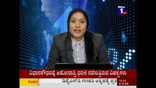 Money mathu 14-07-2016 news1 kannada