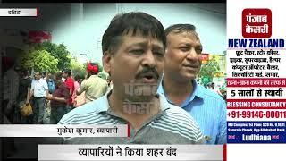 आरक्षण के विरोध में बठिंडा के व्यापारियों ने किया शहर बंद