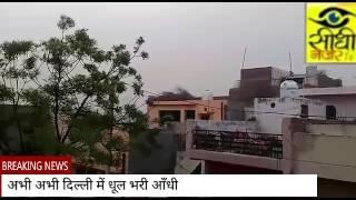 अभी अभी दिल्ली में धूल भरी आँधी || Sidhi Nazar