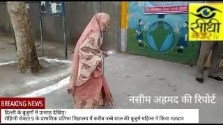 रोहिणी सेक्टर 9 के प्राथमिक प्रतिभा विद्यालय में करीब नब्बे साल की बुजुर्ग महिला ने किया मतदान
