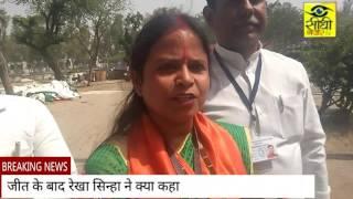 जीत के बाद क्या बोली रेखा सिन्हा   Sidhi Nazar   Breaking News